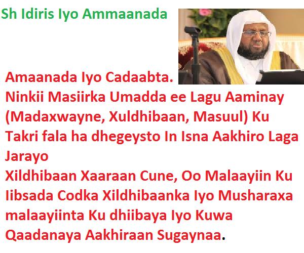 sh idiris iyo ammaanada